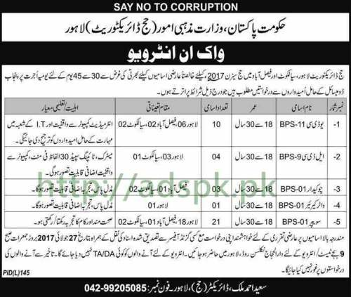 Jobs Hajj Directorate of Lahore Sialkot Faisalabad Jobs 2017 for UDC LDC and Other Staff Jobs Application Deadline 27-07-2017 Apply Now