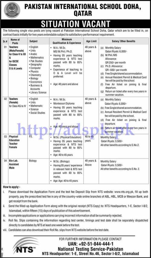Jobs Pakistan International School Doha Qatar Jobs 2017 NTS Written Test MCQs Syllabus Paper for Teachers (Male-Female) Physical Education Teacher (Female) Bio-Lab Assistant Jobs Application Form Deadline 12-06-2017 Apply Now by NTS Pakistan