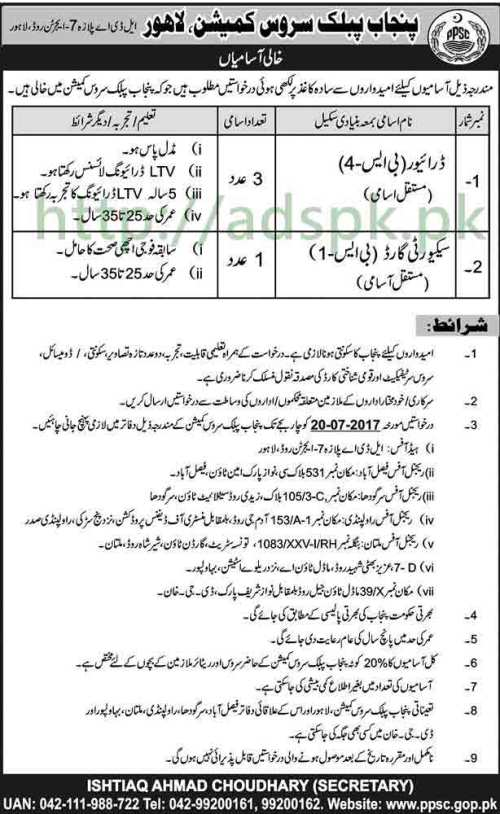 Jobs Punjab Public Service Commission Lahore PPSC Jobs 2017 for Driver and Security Guard Jobs Application Deadline 20-07-2017 Apply Now by PPSC Lahore