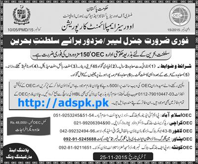 Latest Jobs of Govt. of Pakistan Ministry of Overseas Pakistanis Jobs 2015 for Bahrain General Labor Workers (OEC) Last Date 25-11-2015 Apply Now