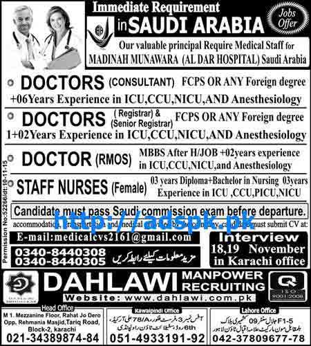 Latest Jobs of Madinah Munawara Al-Dar Hospital Saudi Arabia Jobs 2015 for Doctor (Medical Consultant RMOS) Doctors (Registrar & Senior Registrar) Staff Nurses Interview Last Date 19-11-2015 Apply Now