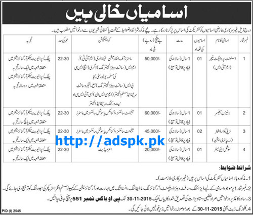 Latest Jobs of Non Govt. Organization Jobs 2015 for Assistant Project Manager Deputy Coordinator Social Animator Last Date 30-11-2015 Apply Now