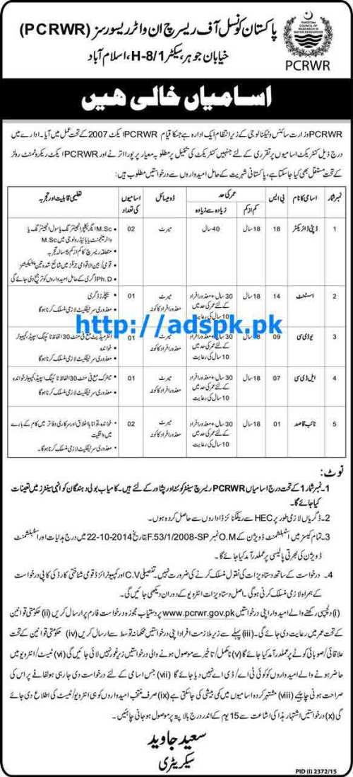 Latest Jobs of Pakistan Council of Research in Water Resources (PCRWR) Jobs 2015 for Deputy Director Assistant UDC LDC Naib Qasid Last Date 26-11-2015 Apply Now