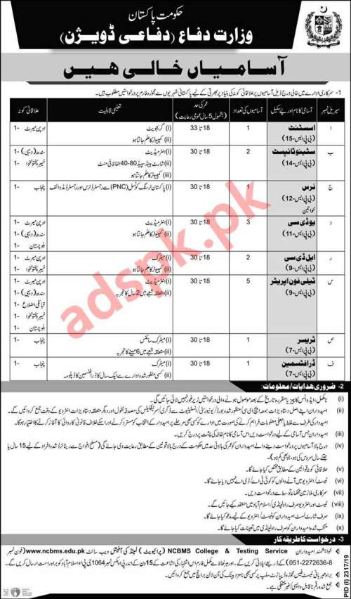 Ministry of Defence (Defence Division) PO Box 1064 GPO Islamabad Jobs 2019 NCBMS Written Test MCQs Syllabus Paper for Assistant Steno Typist Nurse UDC LDC Telephone Operator Jobs Application Form Deadline 18-11-2019 Apply Now