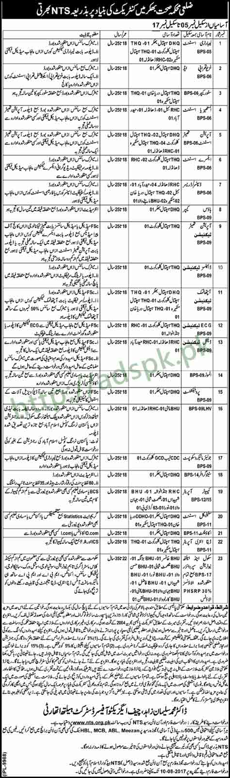 NTS Jobs Health Department District Health Authority Bhakkar DHQ THQ Hospitals Jobs 2017 BPS-05 to BPS-17 Written Test MCQs Syllabus Paper Laboratory Assistant Physiotherapist Store Keeper Anesthesia Assistant O.T Assistant X-Ray Assistant Dispenser Dresser House Keeper O.T Technician Dialysis Technician Ophthalmic Technician ECG Technician Dental Technician Almoner Projectionist LHV Junior Microscopist Stenographer Computer Operator Statistical Assistant Accountant Data Entry Operator School & Health Nutrition Supervisor NTS Jobs Application Form Deadline 10-08-2017 Apply Now by NTS Pakistan