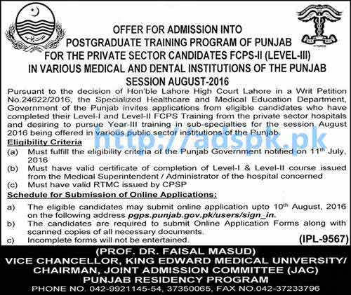 New Admissions August 2016 Open Postgraduate Training Program of Punjab for Private Sector Candidates FCPS-II (Level-III) in Various Medical and Dental Institutions of Punjab Apply Online Now