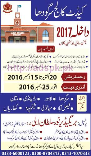 New Admissions Open 2017 Cadet College Sargodha Written Test Syllabus Paper for Class 6th 7th 8th Application Form Deadline 15-12-2016 Apply Now