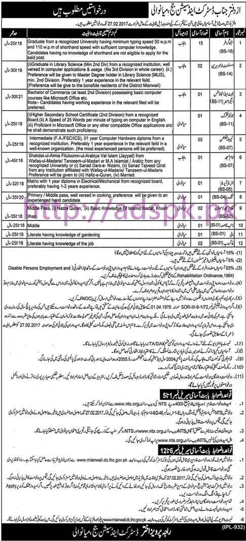 New Career Excellent Jobs District and Session Judge Mianwali Jobs for Stenographer Assistant Librarian Budget & Accounts Examiner Junior Clerk Computer Technician Application Form Deadline 27-02-2017 Apply Now