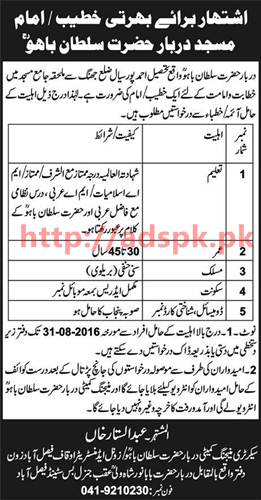 New Career Excellent Jobs Masjid Darbar Hazrat Sultan Bahu Tehsil Ahmedpur Sial District Jhang Jobs for Khateeb and Imam Application Deadline 31-08-2016 Apply Now