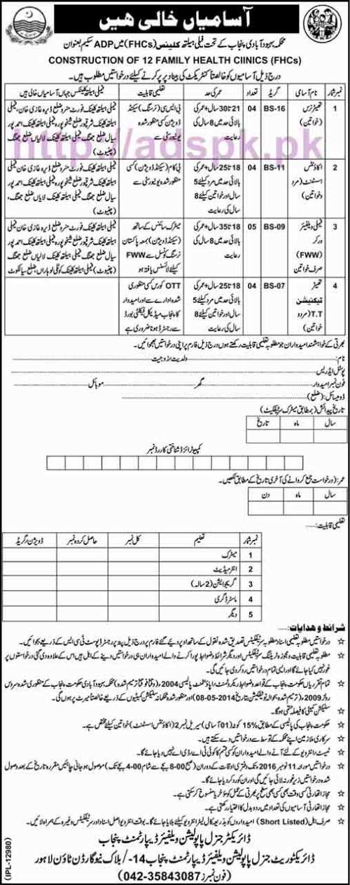 New Career Excellent Jobs Population Welfare Department (FHCs) Punjab Jobs Theater Nurse Accounts Assistant Family Welfare Worker Theater Technician Application Form Deadline 11-11-2016 Apply Now