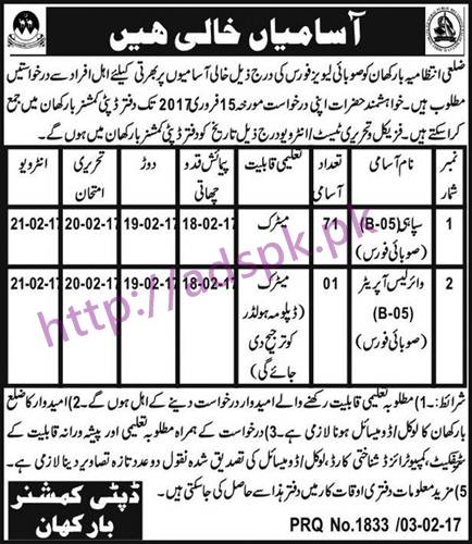New Career Excellent Jobs Provincial Levies Force District Barkhan Balochistan Jobs 2017 for Sipahi (Sepoy) Wireless Operator Application Deadline 15-02-2017 Apply Now