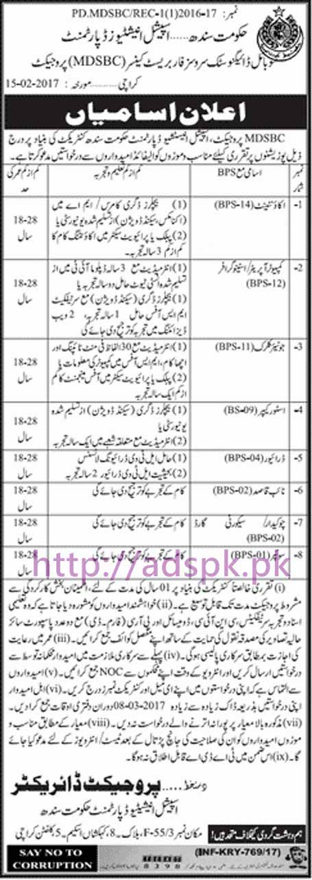 New Career Excellent Jobs Special Initiative Department Sindh MDSBC Project Karachi Jobs for Accountant Computer Operator Stenographer Junior Clerk Store Keeper Application Deadline 08-03-2017 Apply Now