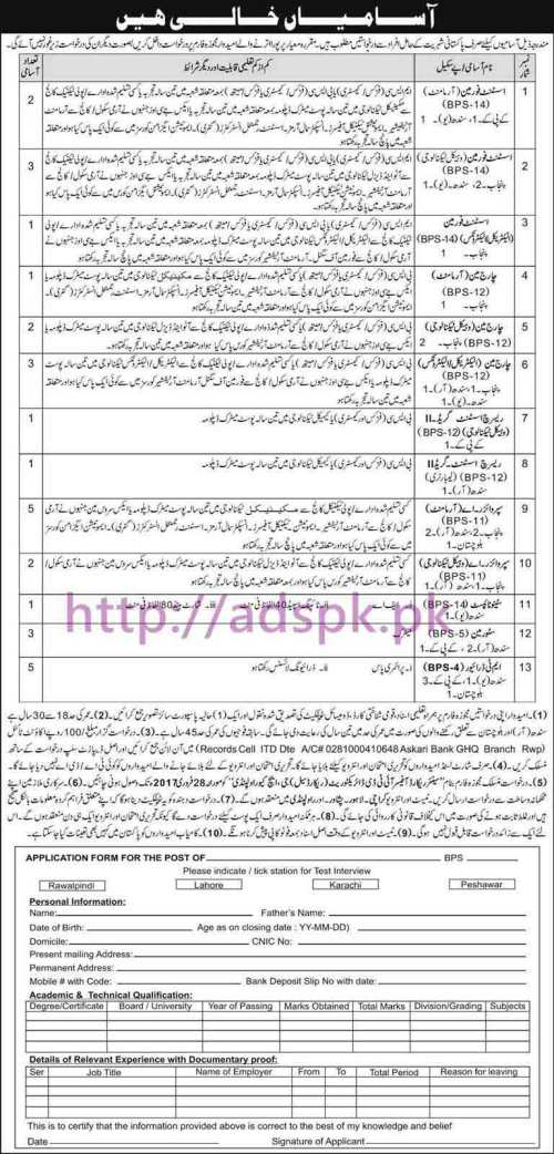 New Career Jobs GHQ Record Cell Rawalpindi Jobs for BPS-04 to BPS-14 Jobs Assistant Foreman Charge Man and Other Staff Application Form Deadline 28-02-2017 Apply Now