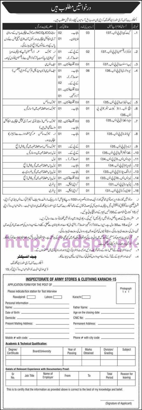 New Career Jobs Inspectorate of Army Stores & Clothing Karachi Jobs for Junior Draftsman Lab Assistant Gate Keeper Supervisor and Other Staff Application Form Deadline 28-03-2017 Apply Now