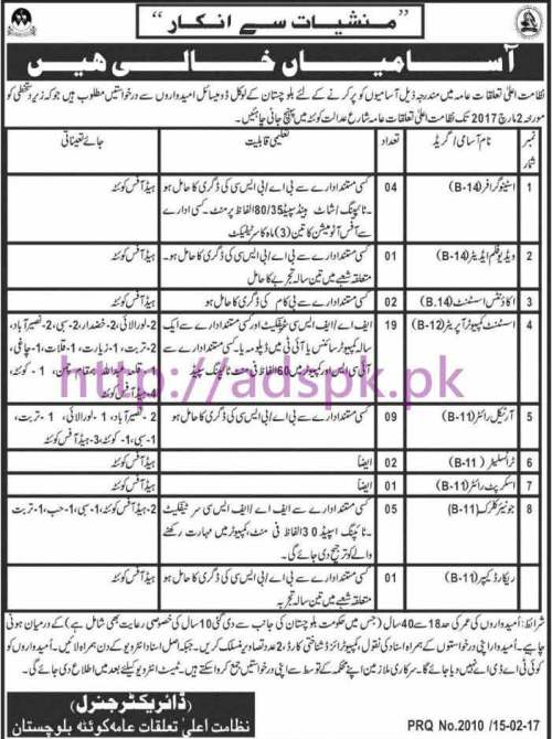 New Career Jobs Inter Services Public Relations Quetta Balochistan Jobs for Stenographer Video Film Editor Accounts Assistant Computer Operator Application Deadline 02-03-2017 Apply Now