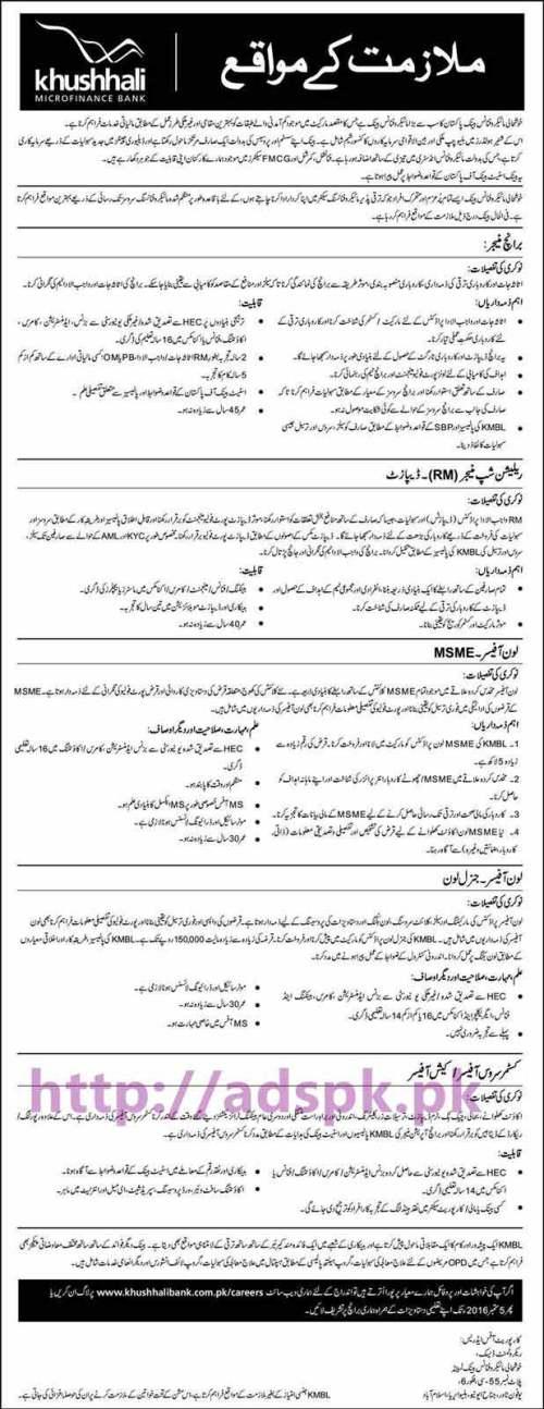 New Career Jobs Khushhali Bank Jobs for Branch Manager Relationship Manager Loan Officers Cash Officer Application Deadline 05-09-2016 Apply Online Now