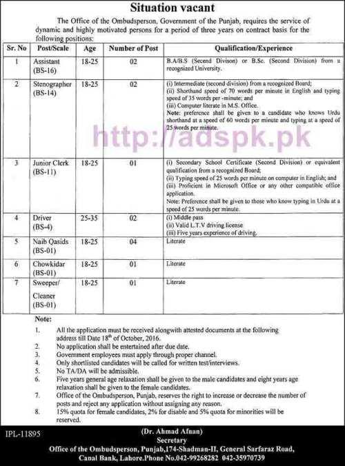 New Career Jobs Office of Ombudsperson Punjab Govt. Lahore Jobs for Assistant (BS-16) Stenographer Junior Clerk Driver Naib Qasid Chowkidar Application Deadline 18-10-2016 Apply Now