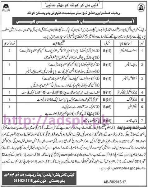 New Career Jobs PDMA Provincial Disaster Management Authority Balochistan Jobs for Assistant Director Relief Officer Accounts Officer Stenographer Junior Clerk Application Deadline 10-09-2016 Apply Now
