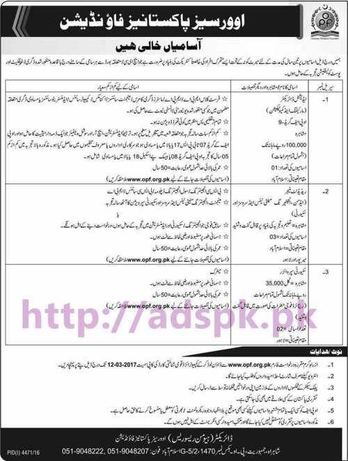New Career OPF Excellent Jobs Overseas Pakistanis Foundation Islamabad Jobs for Additional Director (Marketing & Communication) Resident Manager Security Supervisor Application Form Deadline 12-03-2017 Apply Now