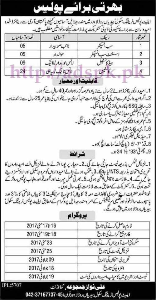 New Jobs Recruitment in Punjab Police Elite Police Training School Bedian Road Lahore Jobs 2017 for Sub Inspector ASI Constable Head Constable Jobs Application Form Deadline 19-05-2017 Written Test through NTS with Complete Details Apply Now