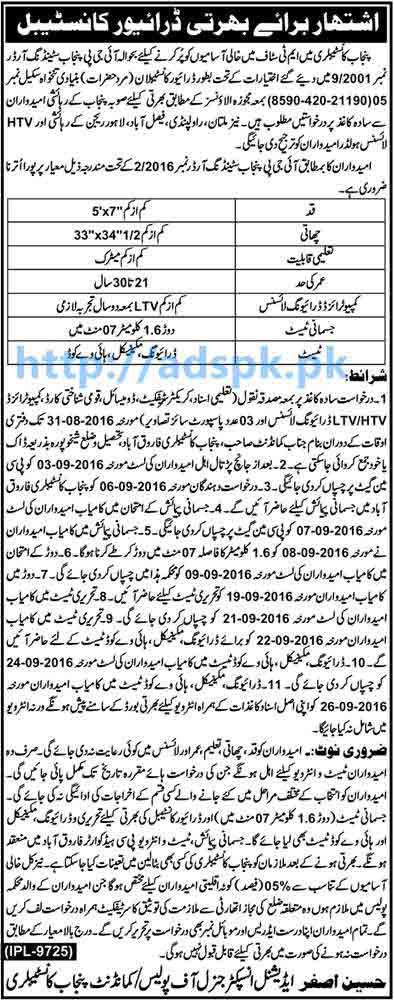 New Jobs Punjab Police Punjab Constabulary Lahore Faisalabad Rawalpindi Multan Region Jobs for Driver Constable (BPS-05) Complete Details Application Deadline 31-08-2016 Apply Now