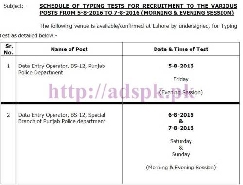 PPSC Latest Schedule of Data Entry Operators Punjab Police Department Typing Test From 05-08-2016 To 07-08-2016 (Morning & Evening Session) by PPSC Lahore