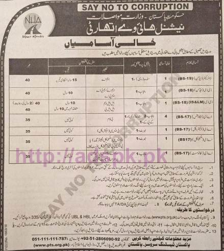 PTS New Career Excellent Jobs National Highway Authority Jobs Written Test Syllabus Paper for Director Admin Deputy Director Admin IS&LM Assistant Directors Accounts Electrical Mechanical Economist Application Form Deadline 30-10-2016 Apply Now by Pakistan Testing Service