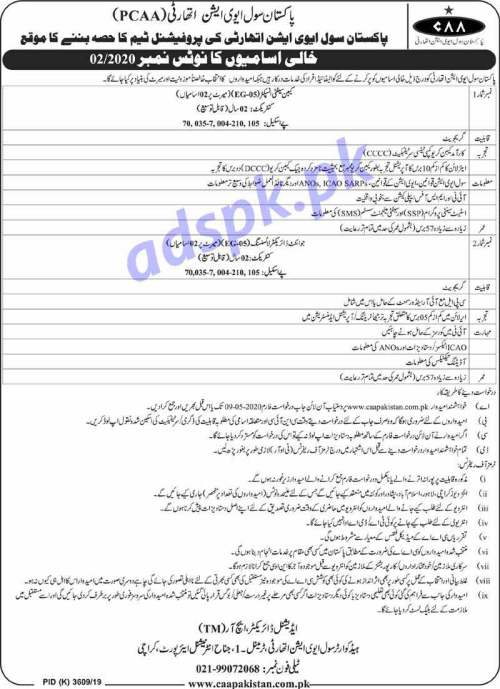 Pakistan Civil Aviation Authority Jobs 2020 for Cabin Safety Officer and Joint Director Licensing Jobs Application Form Deadline 09-05-2020 Apply Online Now