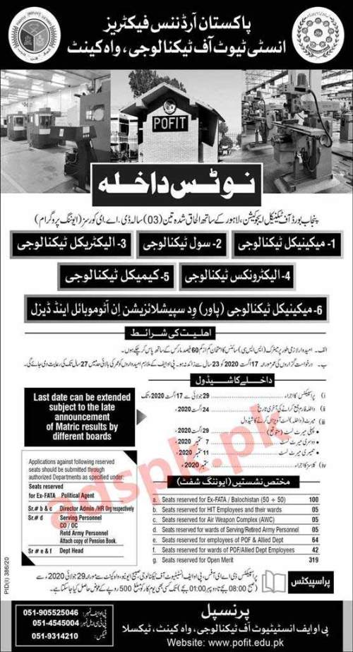 Pakistan Ordnance Factories Institute of Technology Wah Cantt Admissions 2020 Open for DAE 03 Years Diploma of Associate Engineering Application Form Deadline 24-08-2020 Apply Now