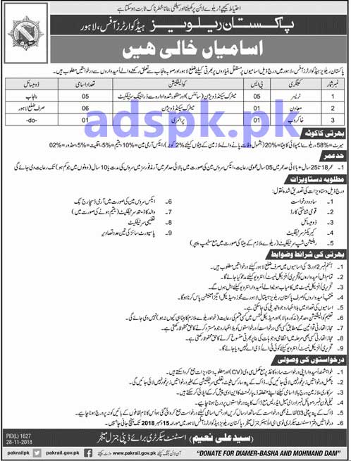 Pakistan Railways Headquarters Office Lahore Jobs 2018 for Tracer Muawan Sweeper Jobs Application Deadline 15-12-2018 Apply Now