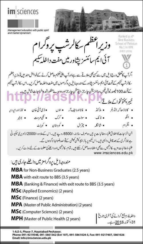 Prime Minister New Scholarships Program IM Sciences 2016-17 Peshawar KPK for MBA M.Sc MPA MPH Application Form Deadline 31-10-2016 Apply Now