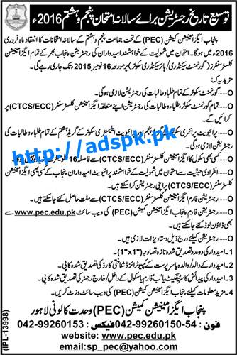 Punjab Examination Commission Registration Last Date Extended for 5th & 8th Class Annual Examinations 2016 Last Date 16-11-2015 Apply Now