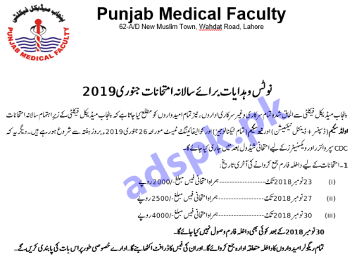 Punjab Medical Faculty Lahore Annual Examination 2019 Admission Notice Fee Schedule by PMF Lahore