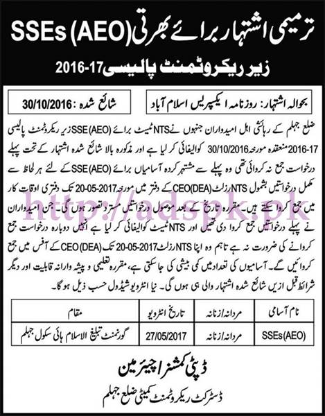 SSEs AEO District Jhelum Recruitment Policy 2016-17 AD who have passed NTS Test Application Deadline 20-05-2017 Interview Dated 27-05-2017 by Deputy Commissioner District Recruitment Committee Jhelum