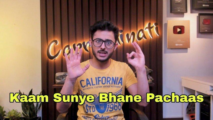 Kaam Sunye Bhane Pachaas CarryMinati meme templates