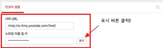 유튜브 스트림키