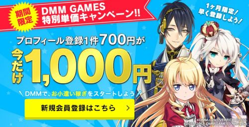 DMM GAMES 特別単価