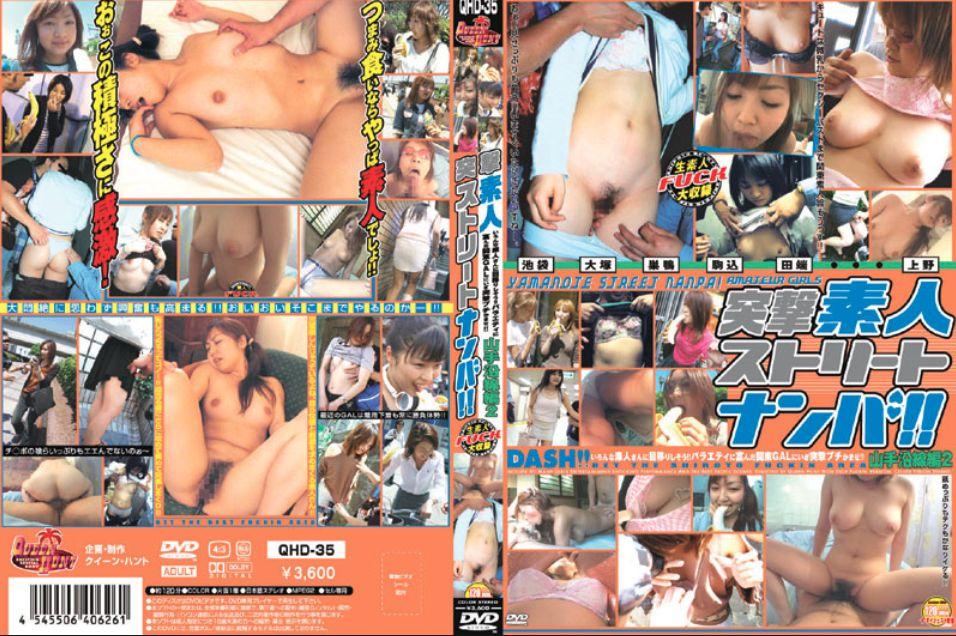 [廃盤DVD]突撃素人ストリートナンパ山手沿線編2