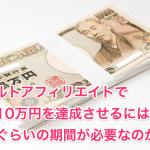 アダルトアフィリエイト 月収10万円 期間 どのぐらい