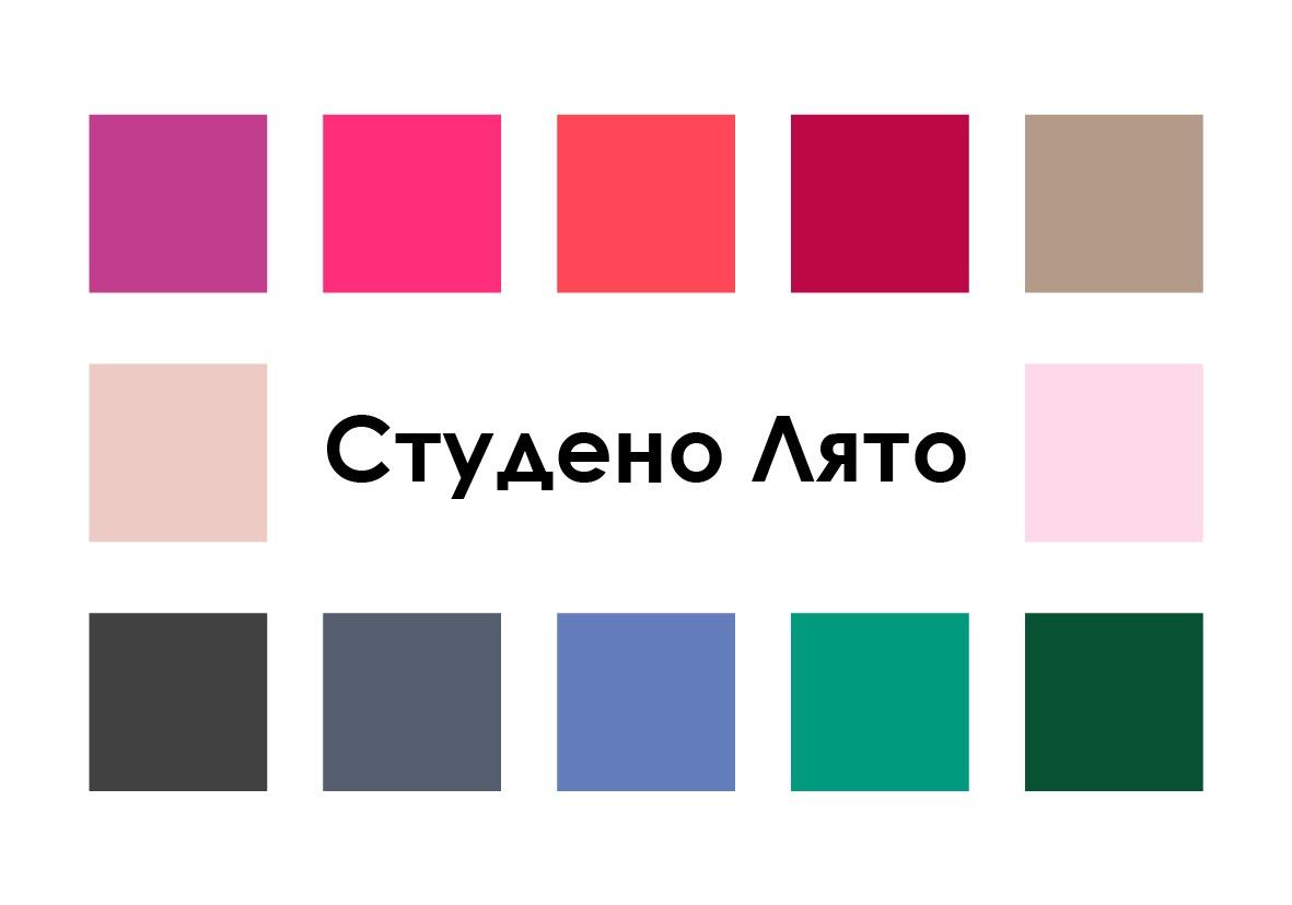 Студено Лято Цветови анализ