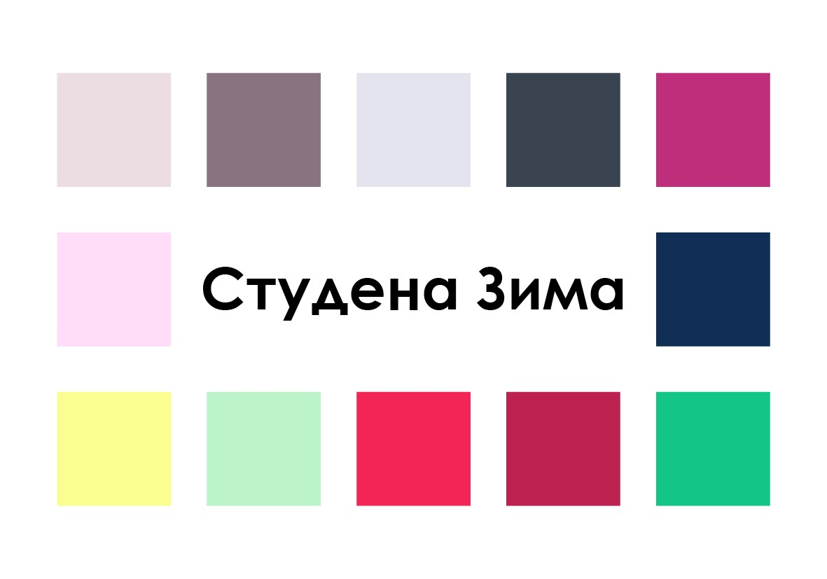 Студена зима цветови анализ