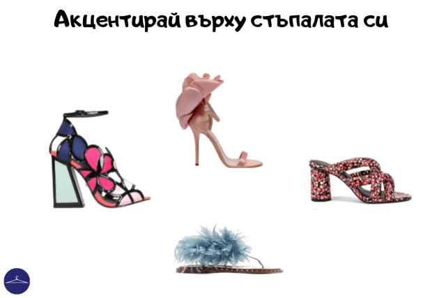 сандалите като акцент в облеклото