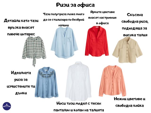 Ризи за офиса