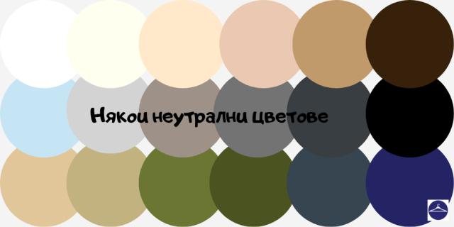 някои неутрални цветове