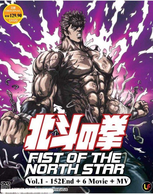FistOfTheNorthStarMIR1287-A-500x630
