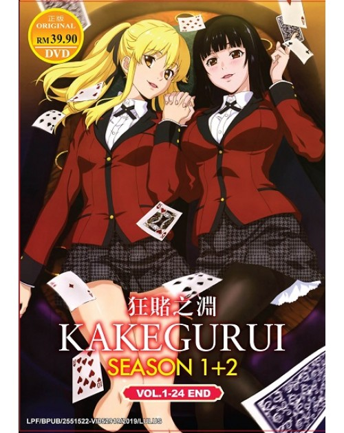 KAKEGURUI SEASON 1+2 (VOL. 1 - 24 END) dvd