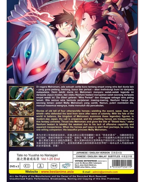 * ENG DUB * TATE NO YUUSHA NO NARIAGARI VOL.1 - 25 END dvd back