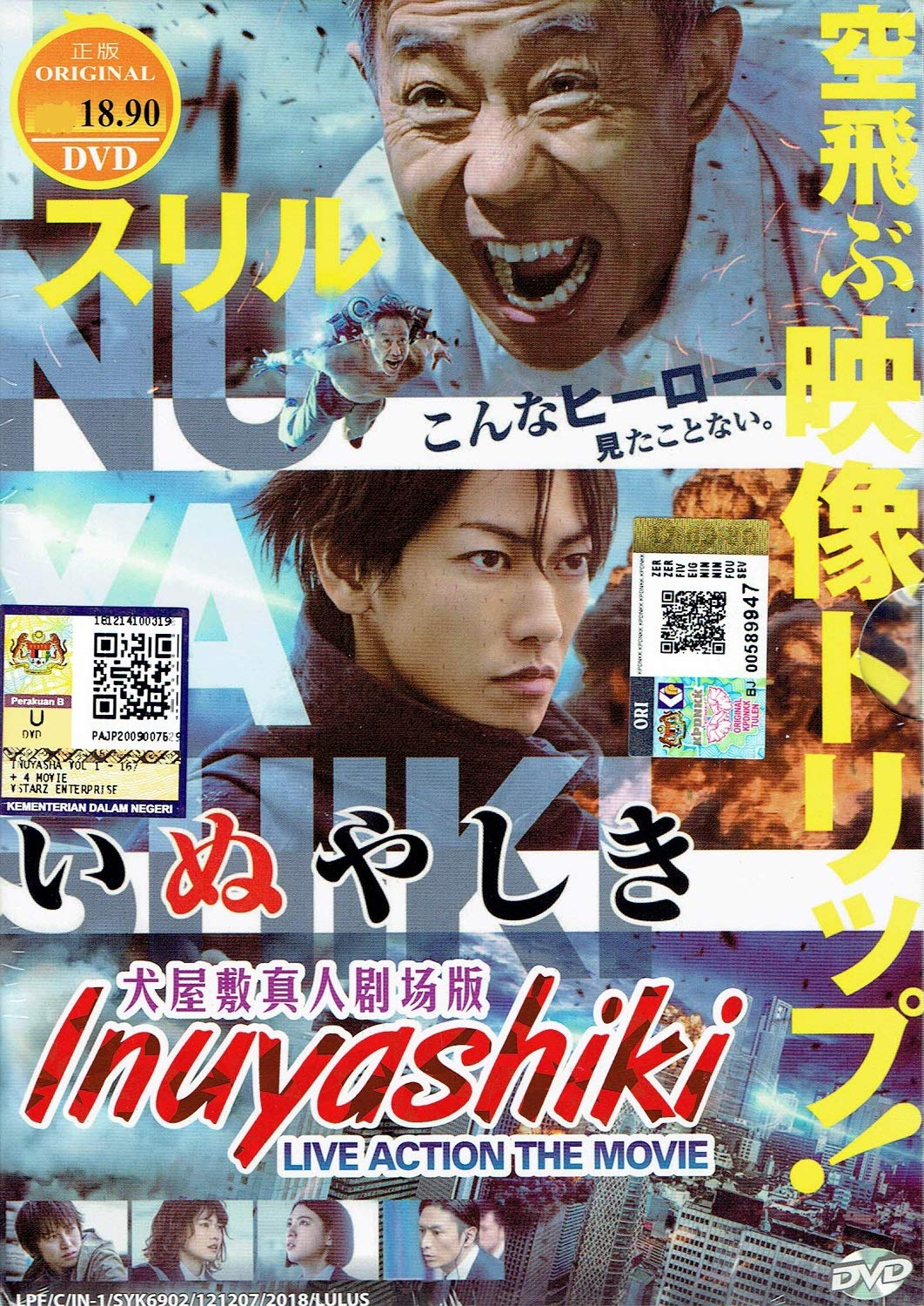 INUYASHIKI (THE MOVIE) LIVE ACTION