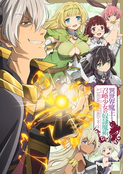 How Not to Summon a Demon Lord VOL.1-12 END