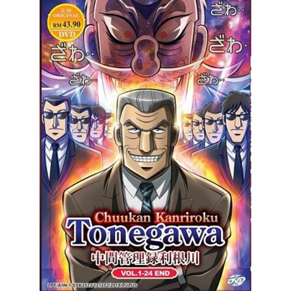 CHUUKAN KANRIROKU TONEGAWA DVD